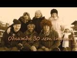 Однажды 30 лет спустя ( Видеоклубу посвящается)