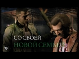 Mafia 3 - Томас Берк, анархист [RU RAR]