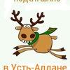 Подслушано в Усть-Алдане 👍💪
