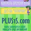 Plus1s.Образование,воспитание и развитие ребенка