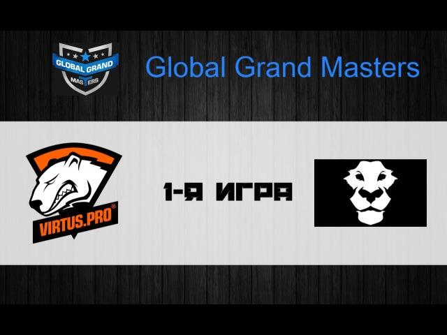 Virtus.Pro vs Ad Finem 1 (bo2) | Global Grand Masters, 22.06.2016
