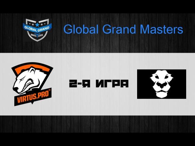 Virtus.Pro vs Ad Finem 2 (bo2) | Global Grand Masters, 22.06.2016