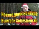 Новогодний конкурс репостов. Приз- Велофара Solarstorm X5.
