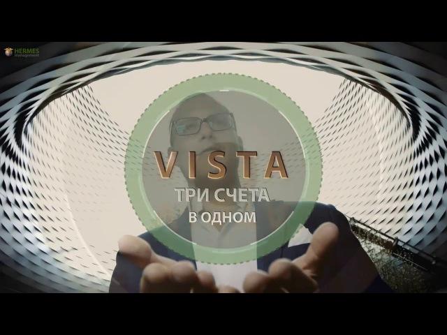 Инвестиционный счет Vista - Life is Good