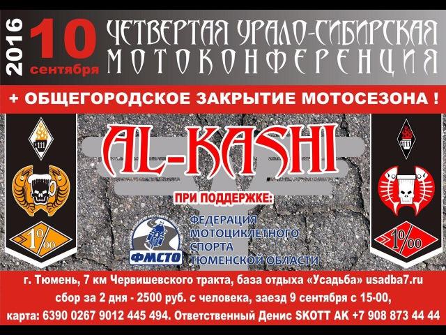 4-ая Урало-Сибирская мотоконференция Al-Kashi, часть 2