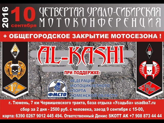 4-ая Урало-Сибирская мотоконференция Al-Kashi, часть 1