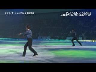 Daisuke Takahashi/Stéphane Lambiel - Duetto (Yuri on ice EDIT)