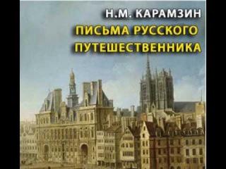 Карамзин Николай - Письма русского путешественника, радиоспектакль