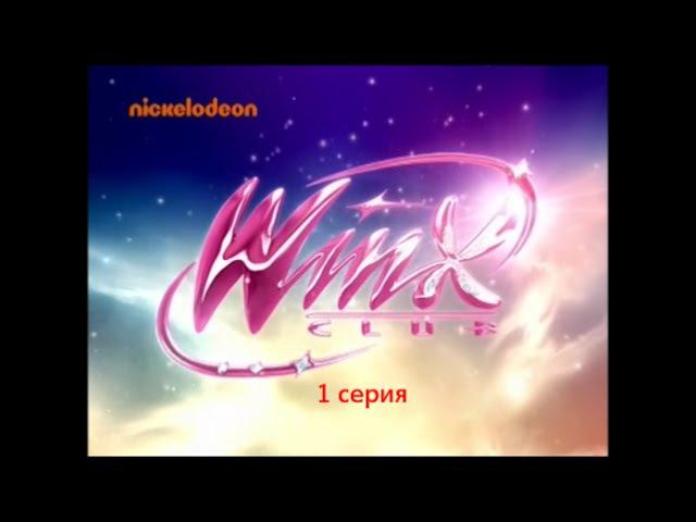 Клуб винкс СпецВыпуск 1 серия