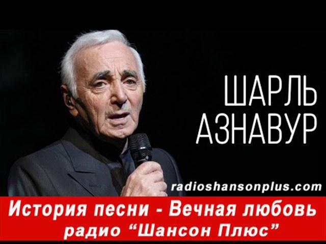История песни: Шарль Азнавур - Вечная любовь. Радио Шансон Плюс
