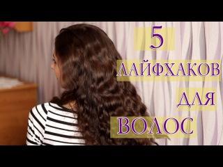 ТОП 5 ЛАЙФХАКОВ ДЛЯ ВОЛОС ♥