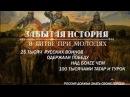 Забытая Победа. Войны Руси. Битва при Молодях или Молодинская битва