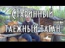 Старинный таежный таган / Тайга моя заветная / 04.08.2016