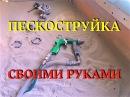 Пескоструйка своими руками. Как сделать пескоструйный пистолет. Идея А. Коваленко