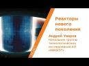 Реакторы нового поколения - Андрей Уваров | Кстати htfrnjhs yjdjuj gjrjktybz - fylhtq edfhjd | rcnfnb