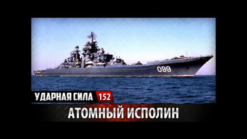Ударная сила 152 - Атомный исполин