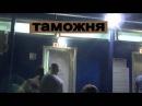 Паромная переправа Крым Кавказ