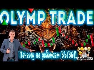 Почему в OlympTrade вы не можете вывести деньги на свой счет ВСЕ ПРИЧИНЫ СМОТРИ ТУТ о ...