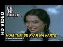 Hum Tum Se Pyar Na Karte - Ek Hi Bhool   S. P. Balasubrahmanyam Asha Bhosle  