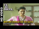 Bistar Chhod Ke So Gaya - Ek Hi Bhool Asha Bhosle Jeetendra, Rekha, Asrani Shabana Azmi