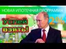 Путин призвал брать ипотеку под 2% годовых прямо сейчас Pravda GlazaRezhet
