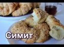 Симит Турецкий бублик с кунжутом Красивые булочки с кунжутом Simit Turkish bagel