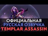 DotA 2 - Русская Озвучка Templar Assassin [Реплики]