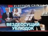 фильм-фантасмагория ВЕЗДЕССУЩИЙ УБЛЮДОК