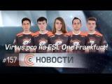 Новости. Эпизод #157: Virtus.pro на ESL ONE-Frankfurt