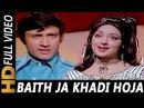 Baith Ja Khadi Hoja | Kishore Kumar, Lata Mangeshkar | Amir Garib Songs | Dev Anand, Hema Malini