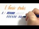 Learn Brush Lettering 8 Basic Strokes for Brush Calligraphy