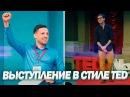 ВЫСТУПЛЕНИЕ В СТИЛЕ TED Ораторское Мастерство Will Stephen Уилл Стефен