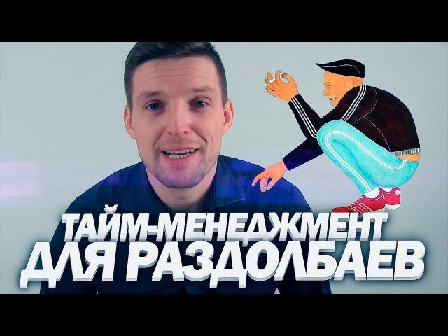 ТАЙМ МЕНЕДЖМЕНТ ДЛЯ РАЗДОЛБАЕВ | Управление Временем | Как Все Успевать