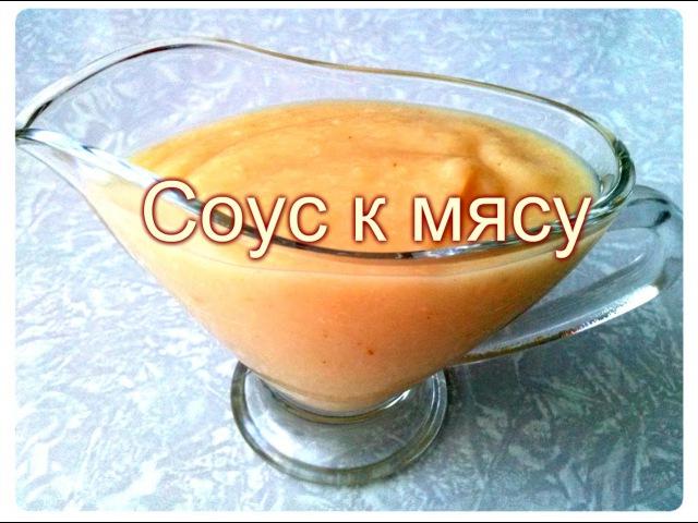 Соус к мясу. Яблоко с хреном » Freewka.com - Смотреть онлайн в хорощем качестве