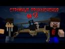 СТРЁМНЫЕ ПРИКЛЮЧЕНИЯ 2 - Самолёт и Безглазый Джек Minecraft