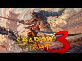 Shadow Fight 3 (БОЙ С ТЕНЬЮ 3) ОБЗОР И ПЕРВЫЙ ВЗГЛЯД ОТ DITOL
