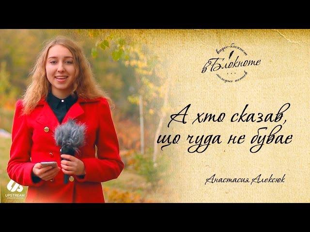 ВБлокноте Анастасия Алексюк А хто сказав що чуда не буває UPSTREAM