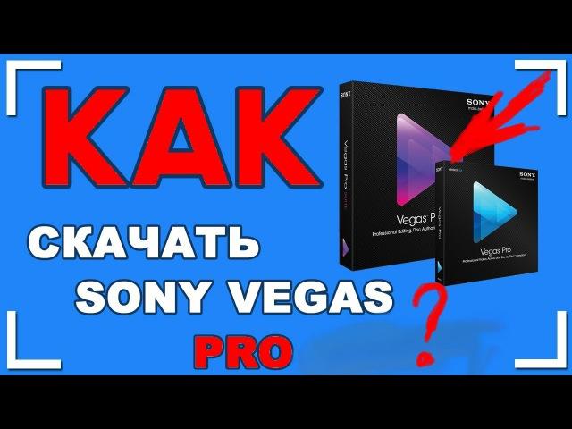 Где скачать и как установить крякнутый / keygen Sony Vegas Pro / Сони Вегас Про ( 2017 )