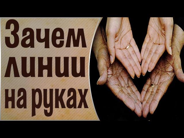 Откуда у человека линии на руках. Духи о хиромантии. Общение с Духами