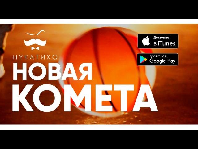 НУКАТИХО НОВАЯ КОМЕТА||Премьера клипа 2017