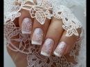 Белое кружево и французский маникюр / White lace manicure french manicure
