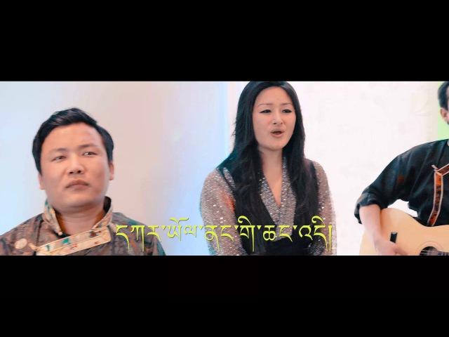Tibetan Losar song by Tenzin Choegyal and Passang lhamo