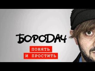 Бородач 14 серия 2016