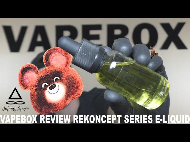 VAPEBOX Review Reconcept Series e-liquid   Обзор линейки жидкостей Реконцепт Сериес