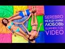 SEREBRO Между нами любовь Summer Fun Video