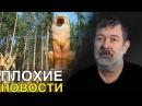 ПЛОХИЕ НОВОСТИ в 21 00 10 08 2016 Тамбовский волк