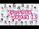 Классная школа 13 серия Комедийный сериал для детей