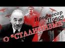 Что такое сталинизм ? Попов М.В.