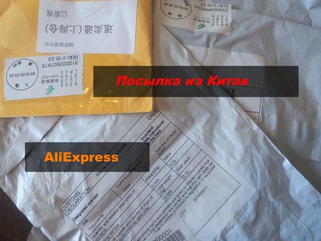 Посылка из Китая. Проверенные полезные мелочи для рыбалки!