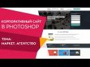 Процесс создания дизайна сайта. Сайт для маркетингового агенства за 1 час Урок ...